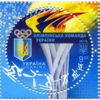 Украина 2018 Олимпиада в Корее Олимпийская команда, спорт**