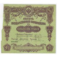 Билет Государственного казначейства 50 рублей 1914 г. ОТЛИЧНАЯ!!!
