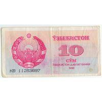 Узбекистан, 10 сум 1992 год.