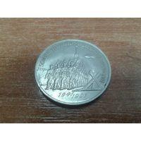 3 рубля 1991