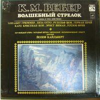"""К.Вебер, опера """"Вольный (волшебный) стрелок"""", 3 пластинки в картонной коробке."""