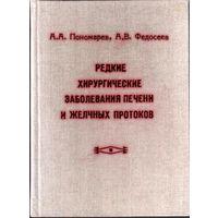 Редкие хирургические заболевания печени и желчных протоков/ А.А.Пономарев,  А.В.Федосеев.-Рязань,1999.