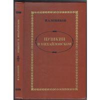 И.Новиков. Пушкин в Михайловском. Роман.