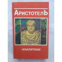 Аристотель. Аналитики.