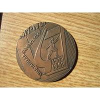 Настольная медаль . Спартакиада народов СССР 1967
