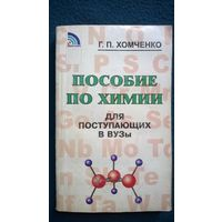 Г.П. Хомченко Пособие по химии для поступающих в ВУЗы
