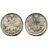 15 копеек 1915 ВС, Николай II. Штемпельный блеск, коллекционное состояние