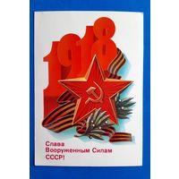 А. Щедрин. Слава Советским Вооруженным Силам! 1986 г. Чистая.