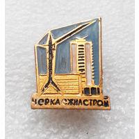 Черкас Жилстрой #0549-OP13