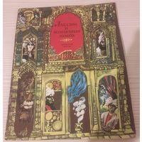 Алладин и волшебная лампа. Арабская сказка. С 1 рубля!