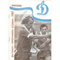 "Календарь-справочник Москва (""Динамо"") 1987"