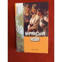 И.П.Ющук. Украинский язык. Учебник (на украинском языке)