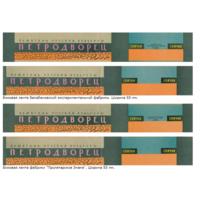 Спичечные этикетки. Сувенирная лента.Номер по каталогу Голубцова - 159 и 159а