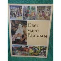 Свет маей радзимы. На белорусском, русском и англискам языке!!!