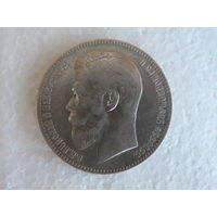 1 рубль 1898 г. АГ