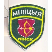 Шеврон милиции пинск (оригинал)