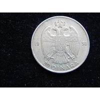 Югославия 20 динаров 1938 г