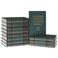Купить История Второй Мировой войны. 1939-1945 (комплект из 12 книг)Нужен только  Том 7