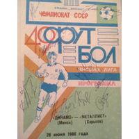 1986 год Динамо Минск--Металлист Харьков с автографами игроков