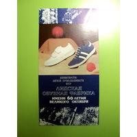 Буклет Лидская обувная фабрика
