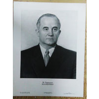Я.Э. Калнберзин член Политбюро ЦК КПСС. 1958 г./46,5Х60 см./