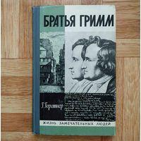 Г. Гертснер - Братья Гримм (серия ЖЗЛ)