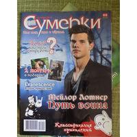 """Журнал """"Сумерки"""" для тех кто в чёрном октябрь 2010 + два постера"""