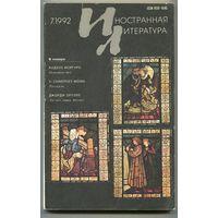 """Журнал """"Иностранная литература"""", 7.1992"""
