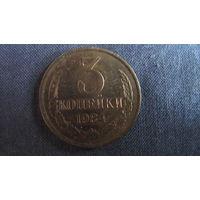 Монета СССР 3 копейки, 1984