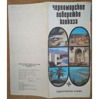 Черноморское побережье Кавказа. Туристская схема. 1977 г.