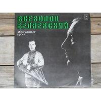 Всеволод Беляевский - Звончатые гусли - Мелодия, АЗГ - 1975 г.