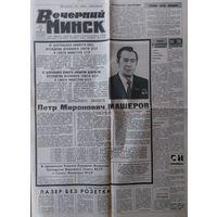 СТАРАЯ ГАЗЕТА.  04.10.1980 г. УМЕР ПЕТР МИРОНОВИЧ МАШЕРОВ... СМ.ФОТО!