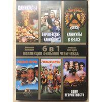DVD ФИЛЬМЫ С ЧЕВИ ЧЕЙЗОМ (3 ДИСКА)