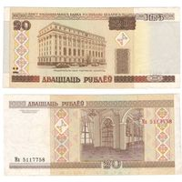 W: Беларусь 20 рублей 2000 / Ма 5117758