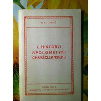 Ks. D-r J. Resec. Zhistoryi apolohetyki chryscianskaj. Репринт с 1928 года.