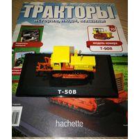 Т 50в