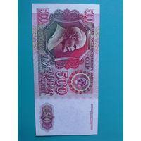 500 рублей 1992.