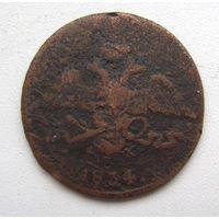 1834 г. 5 копеек.