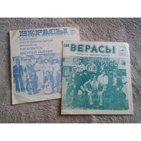"""ВИА """"Верасы"""", гибкие пластинки - два первые миньона группы (в обложках), 1975 г., с рубля!!!"""