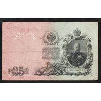 25 рублей 1909 Шипов - Родионов ГУ 905592 #0016