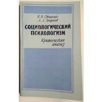 Книга  Овчаренко В.И.-Грицанов А.А. - Социологический психологизм. Критический анализ 207стр.