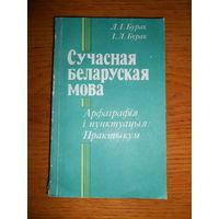"""""""Сучастная беларуская мова. Арфаграфія і пунктуацыя: Практыкум."""""""
