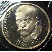 1 рубль 1990 Янис Райнис пруф в заводской упаковке