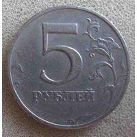 5 рублей 1997 г. (ММД)