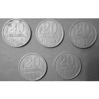 20 копеек -1980,1982,1983,1984,1985-СССР-Y# 132