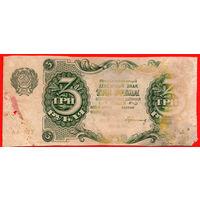 3 Рубля 1922 РСФСР! Герасимовский! Государственный денежный знак! 1/12! Гражданская война! ВОЗМОЖЕН ОБМЕН!