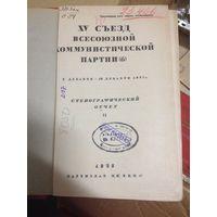 XV Съезд ВКП(б) Стенографический отчет.  1935 г.