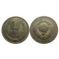 1 рубль 1991 М, яркий UNC!