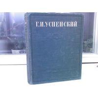 Г.И.Успенский. Избранные сочинения (изд.1949г)