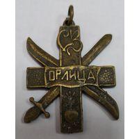 """КОПИЯ!!! Царский знак. Жетон в память службы на авиаматке """"ОРЛИЦА"""""""